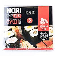 Водоросли Hokkaido Club Нори для приготовления суши 15г. (5 листов)