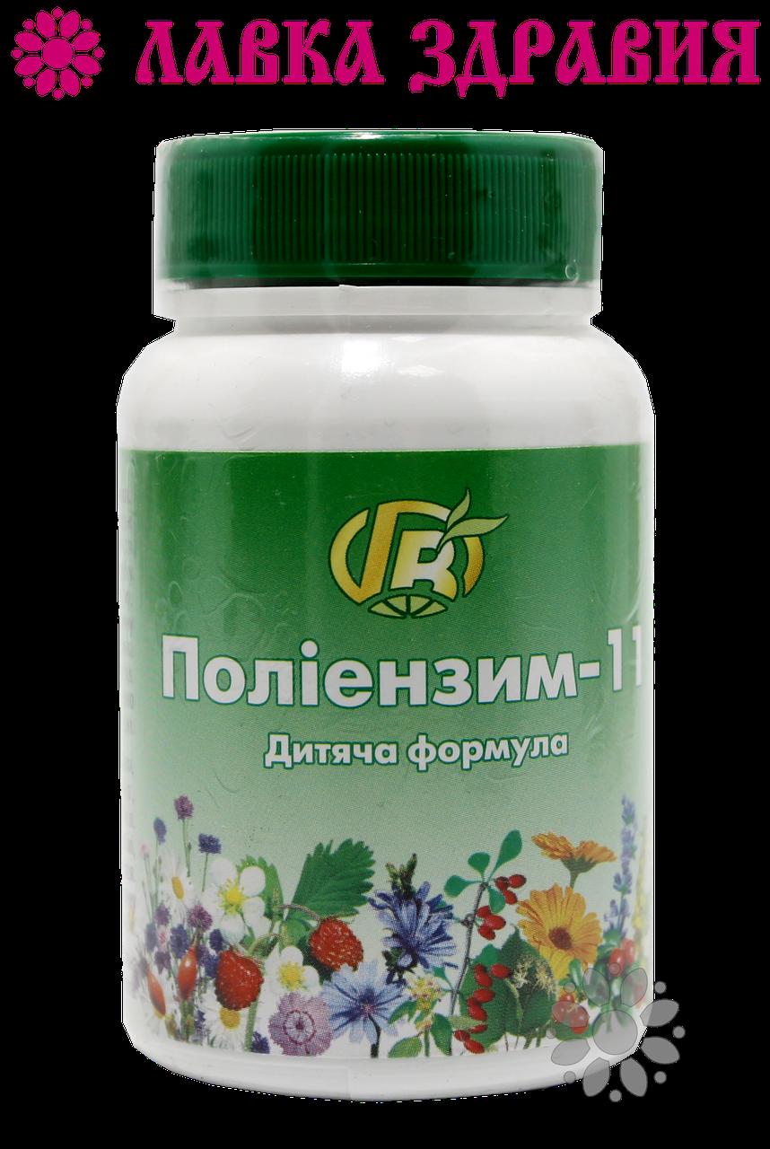 Полиэнзим-11, детская формула, 140 г, Грин-Виза