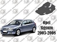 Защита Opel Signum 2003-2008