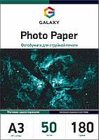 Фотобумага матовая Galaxy А3 (50л) 180г/м2