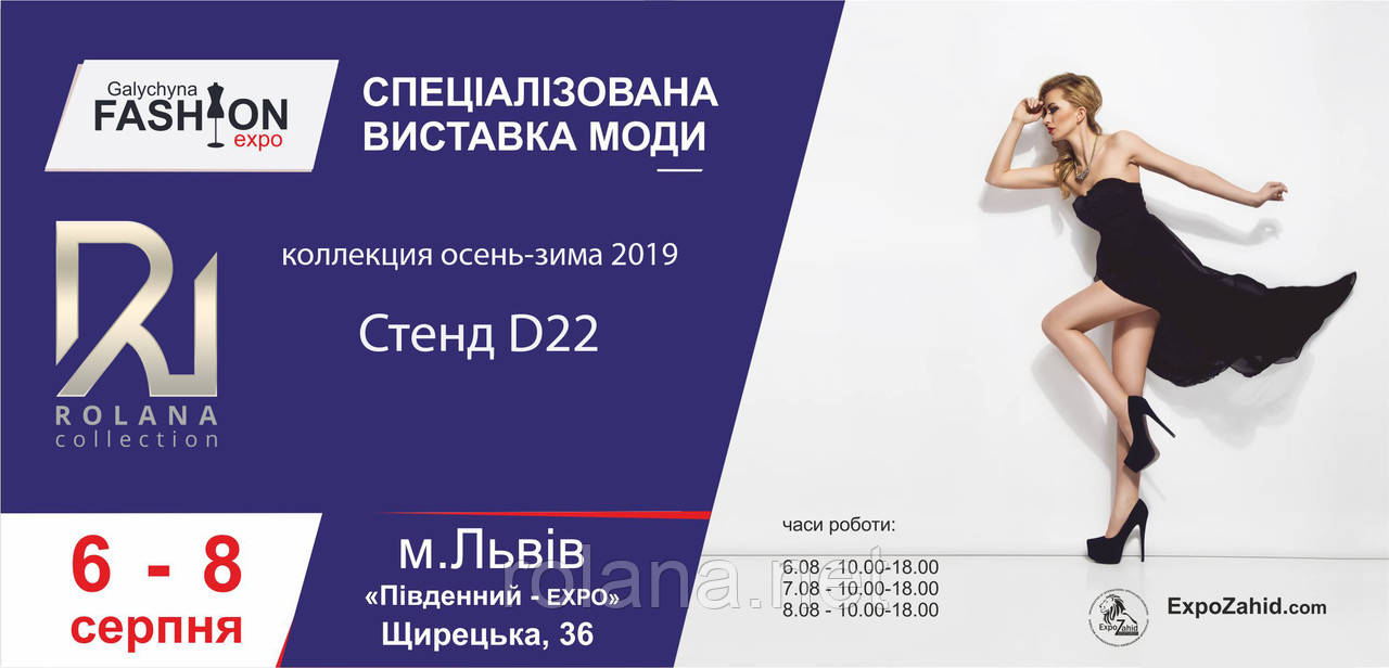Компания ROLANA примет участие в выставке Galychyna Fashion Expo 2019 во Львове!