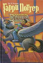 """Гаррі Поттер і в'язень Азкабану"""