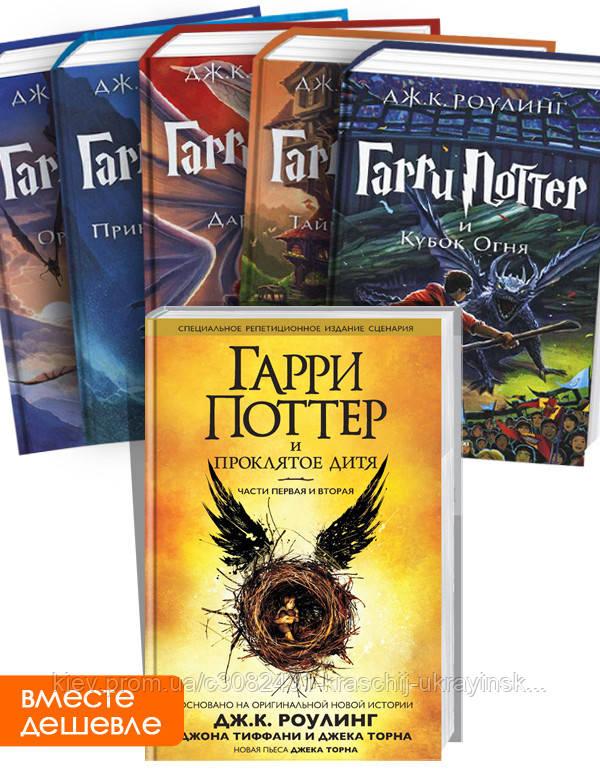 Гарри Поттер. Комплект книг