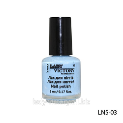 Лак для «Stamping Nail Art». 5 мл.  LNS-03