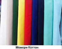 Ткань Мемори Коттон