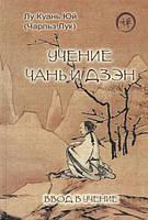Учение Чань и Дзэн. Ввод в учение. Лу Куань Юй (Чарльз Лук)
