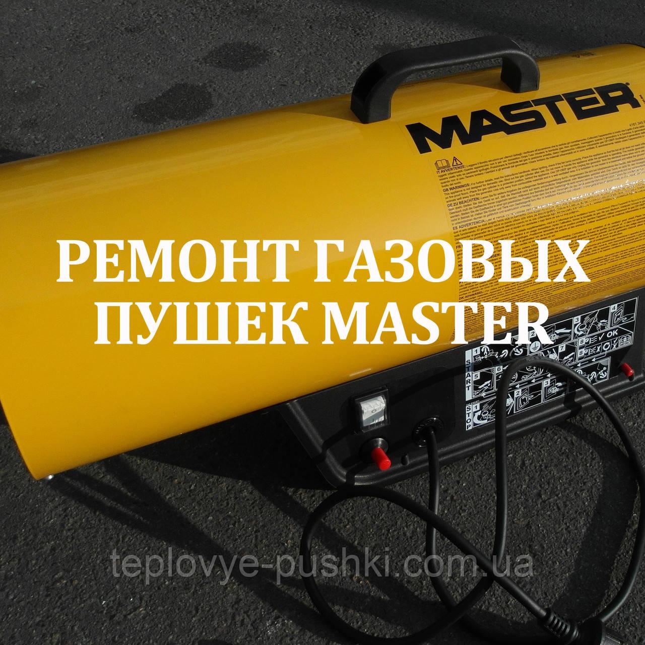 Ремонт газовых пушек MASTER