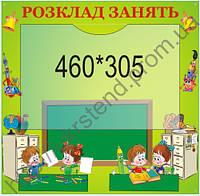 Стенд Розклад занять (70104)