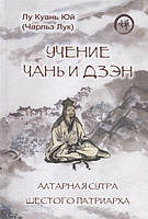 Учение Чань и Дзэн. Алтарная сутра Шестого Патриарха. Лу Куань Юй (Чарльз Лук)
