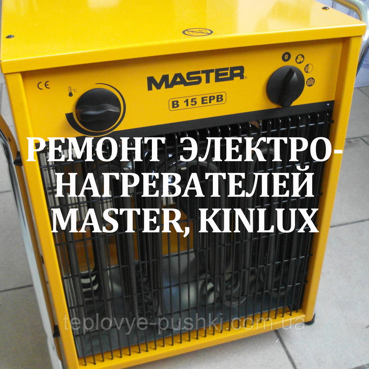 Ремонт электронагревателей MASTER, KINLUX