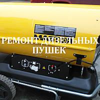 Ремонт дизельных пушек MASTER, ARCOTHERM