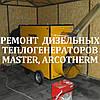 Ремонт дизельных пушек от 134 кВт Master (Мастер), Arcotherm (Аркотерм), Oklima (Оклима)