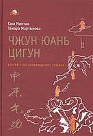 Чжун Юань Цигун. Второй этап восхождения: Тишина. Книга для чтения и практики. Минтан С., Мартынова Т.