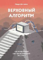 Книга Верховный алгоритм. Как машинное обучение изменит наш мир. Автор - Педро Домингос (МИФ)