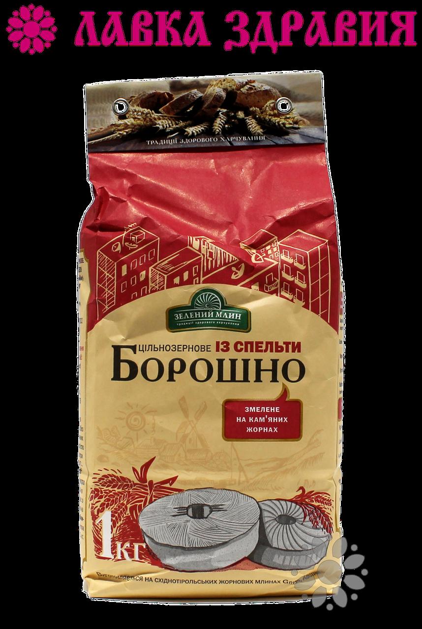 """Мука спельты (полбы) жерновая """"Зелений Млин"""", 1 кг"""