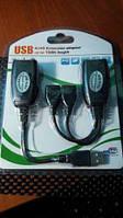 Удлинитель USB 2/4 порта до 45 метров по UTP кабелю/витой паре (RJ45)