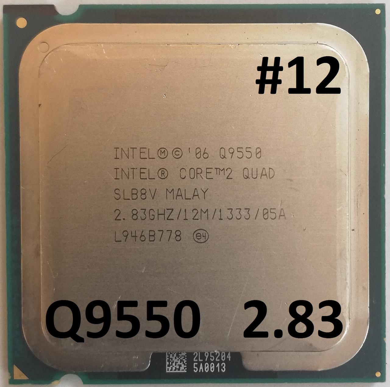 Процессор ЛОТ#12 Intel® Core™2 Quad Q9550 SLB8V 2.83GHz 12M Cache 1333 MHz FSB Soket 775 Б/У