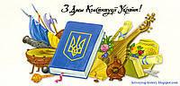 Мы работаем для Вашего удобства и на День Конституции Украины.