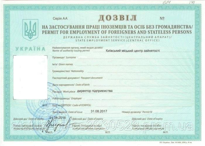 Разрешение на трудоустройство иностранца в Украине - продление, внесение изменений