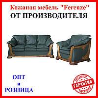 """Кожаный комплект мягкой мебели """"Ferenza"""", Ференза"""