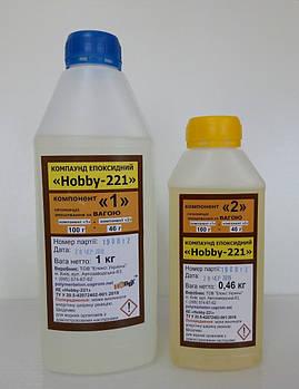 Смола епоксидна КЕ «Hobby-221» - 1,46 кг