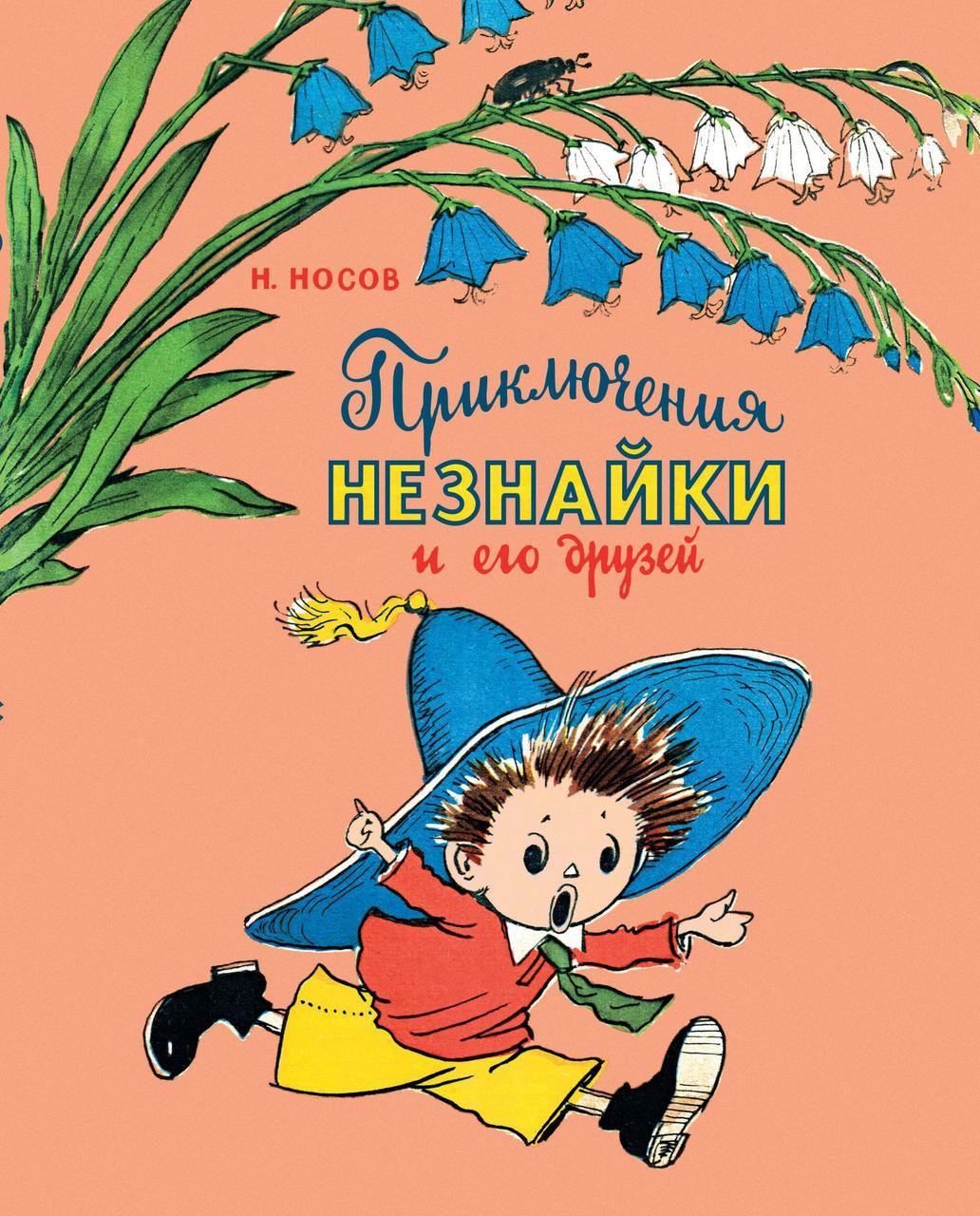 Приключения Незнайки и его друзей. Николай Носов.
