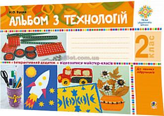 2 клас / Дизайн і технології. Альбом (НУШ 2019) / Будна / Богдан