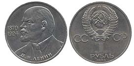 1 рубль 115 років з дня народження в. І. Леніна 1985 р.