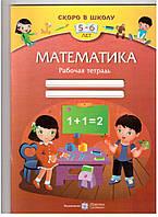 Математика: Робочая тетрадь для детей 5–6 лет.