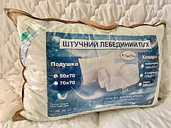Подушка искусственный Лебяжий пух 50*70см. 185 грн