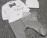 Нарядный человечек и шапочка 56 0-1 мес на выписку из роддома для новорожденного мальчика ИНТЕРЛОК 4804 Серый