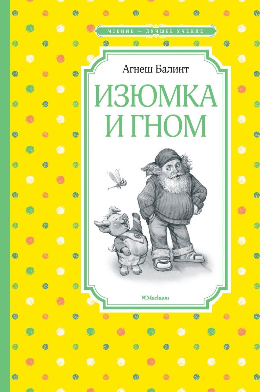 Изюмка і гном. Агнеш Балінт.