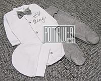 Нарядный комплект 56 0-1 мес костюм для выписки из роддома новорожденного малыша мальчика ИНТЕРЛОК 4805 Серый