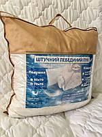Подушка Искусственный Лебяжий Пух Лери Макс 70*70см. 195 грн