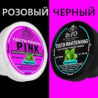 Нежный Розовый и Черный Карбон Коконат Зубной порошок. Органическая Пыльца цветов Калифорнии