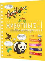 Энциклопедия для детей подарочная / Животные - это интересно! / Махаон