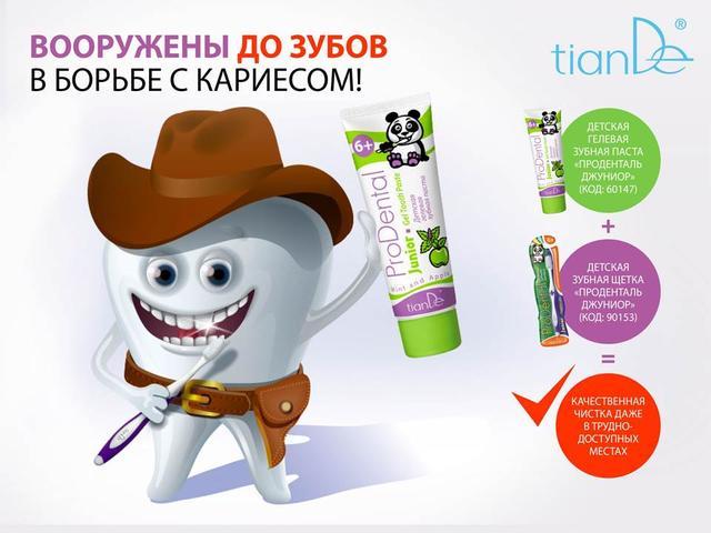 детская зубная паста тианде