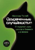 Книга Одураченные случайностью. Автор - Нассим Николас Талеб (МИФ)