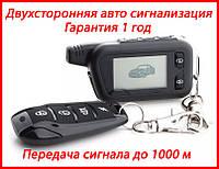 Двухсторонняя авто-сигнализация охранная система авто с обратной связью
