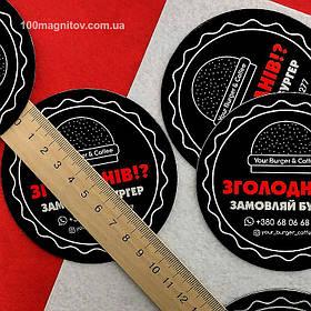 Рекламные плоские магниты круглой формы. Диаметр 90 мм 2
