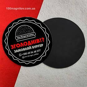 Рекламные плоские магниты круглой формы. Диаметр 90 мм 4