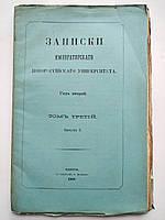 1868 Записки Императорского Новороссийского Университета Одесса Типография П.Францова