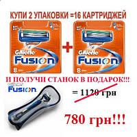 АКЦИЯ! Gillette Fusion 16 шт. + станок для бритья Fusion