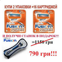 АКЦИЯ! Gillette Fusion Power 16 шт. + станок для бритья Fusion