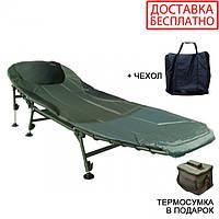 Карповая раскладушка - кресло BED-82 RA-5501 Ranger + Подарок