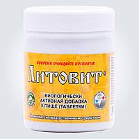 Литовит базовый таблетки 280 шт Арго (очистка организма, похудение, запоры, гастрит, колит, дисбактериоз)
