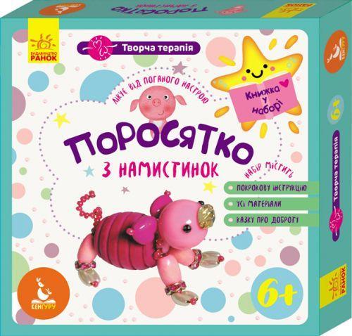 """Набор для творчества """"Поросёнок"""" + книга (укр) КН1002002У"""