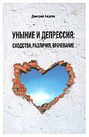 Уныние и депрессия: сходства, различия, врачевание. Дмитрий Авдеев, фото 1