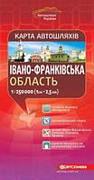 Івано-Франківська область. Карта автошляхів 1:250000 (2014р.)