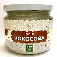Кокосовое масло, 320 мл (Эколия)
